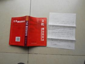 文化潮边思索录(签名赠送本)附信件一页
