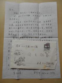 中国科学院半导体研究所学术委员【余金中,信札】有实寄封