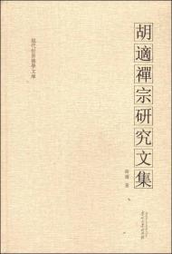 胡适禅宗研究文集 现代世界佛学文库