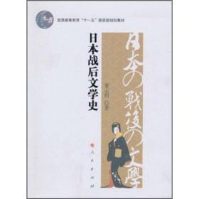特价 日本战后文学史