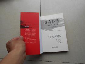 胡效琦戏剧文艺论集续(三)(作者签赠本)