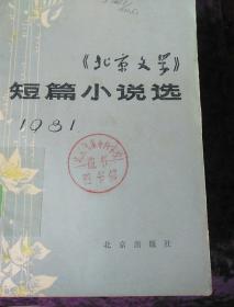 《北京文学》短篇小说选1981