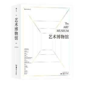 艺术博物馆