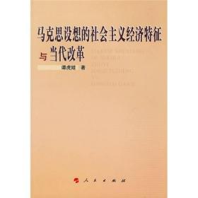 马克思设想的社会主义经济特征与当代改革