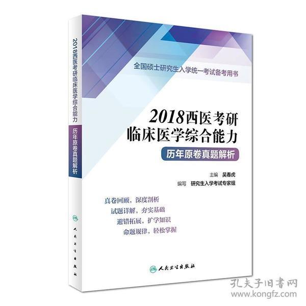 2018西医考研临床医学综合能力历年原卷真题解析