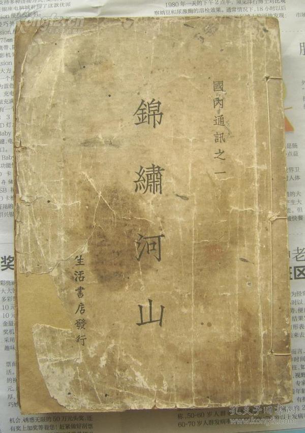 1933年初版《锦绣河山》(国内通讯之一)