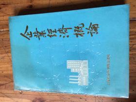 上海市文史研究馆馆员武重年藏书2509:《企业经济概论》 潘振亚签名