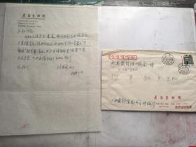 钱君匋信札一通一页带实寄封(中国著名书法家、画家、篆刻家、书籍装帧家,早期钢笔信札写给—何平叔)