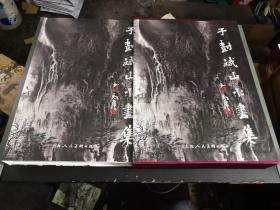 于树斌山水画集(8开精装带盒).
