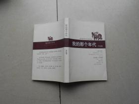 我的那个年代,作者山东省莱州市人,含关于老家的资料(签名赠送本)
