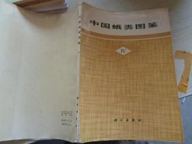 中国蛾类图鉴 IV