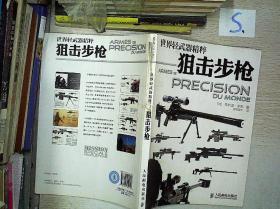 世界轻武器精粹:狙击步枪.**