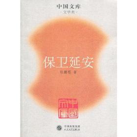 (平)中国文库第二辑·文学类:保卫延安