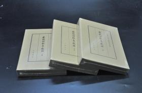 《苏轼词编年校注(典藏本) 》