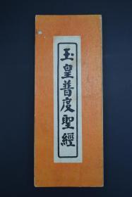 《玉皇普度圣经》 经折装 1册全 道士斋醮祈禳及道门功课的必诵经文 1973年 台中圣贤堂发行 4米长