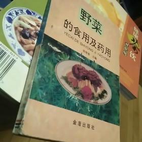 野菜的食用及药用