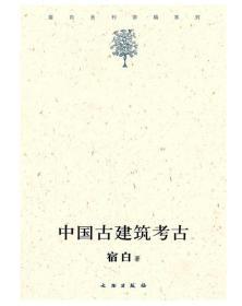 《中国古建筑考古》(文物出版社)