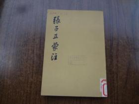 张子正蒙注    馆藏9品未阅书  75年一版一印