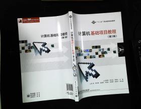 计算机基础项目教程