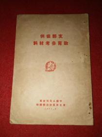 1951年,东北军区编印:《支部条例教育参考资料》