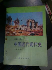 中国近代现代史(上册(必修),