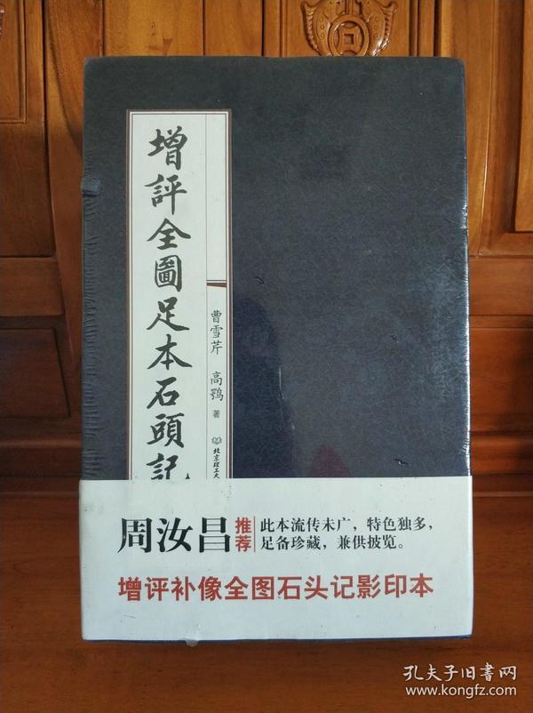增评全图足本石头记 (全8册 )。