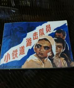 小铁道游击队员[1984年一版一印,池长尧绘画]