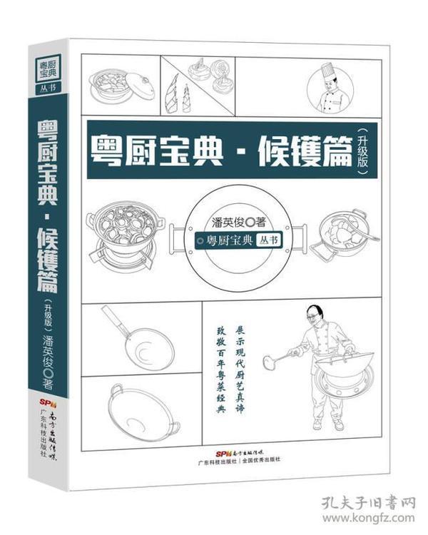 粤厨宝典 候镬篇(升级版)