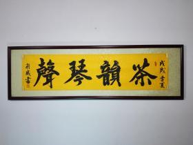 《茶韵琴声》未裱34㎝x136㎝榜书作品