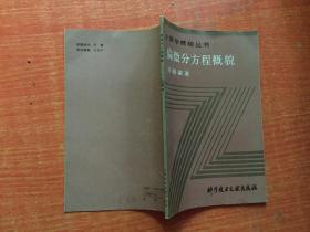 偏微分方程概貌--数学概貌丛书
