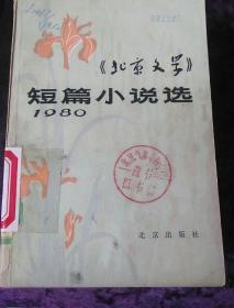 《北京文学》短篇小说选1980
