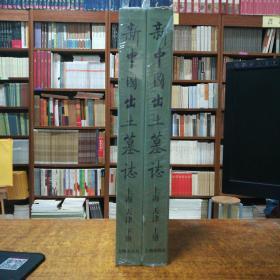 新中国出土墓志(天津  上海)(上下两册)