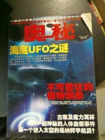 奥秘 海底UFO之谜
