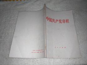 中国共产党章程(1982年9月大会通过)