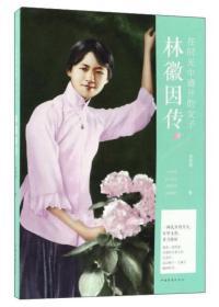 ★在時光中盛開的女子:林徽因傳