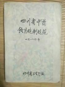 四川省中药饮片炮制规范