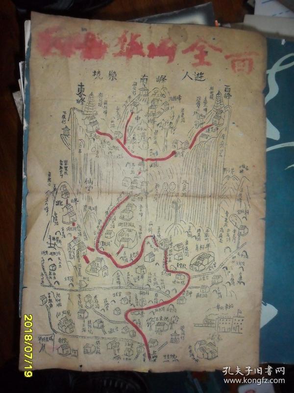 西岳华山全图 民国版红石印