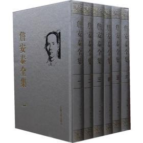 詹安泰全集(全六册)