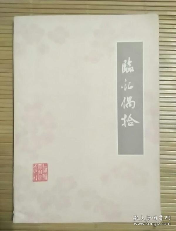 临证偶拾(张羹梅医案,79年1版1次)