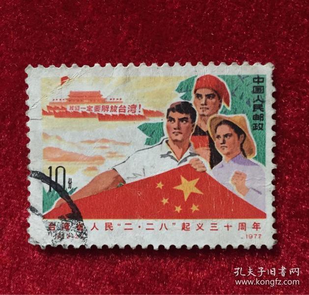 """台湾省人民""""二·二八""""起义三十周年 套票 J14"""