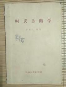 时氏诊断学(时逸人著,58年1版1次)