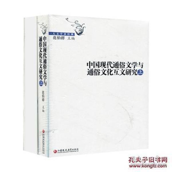 中国现代通俗文学与通俗文化互文研究(上下)