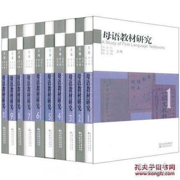 母语教材研究(全十册)