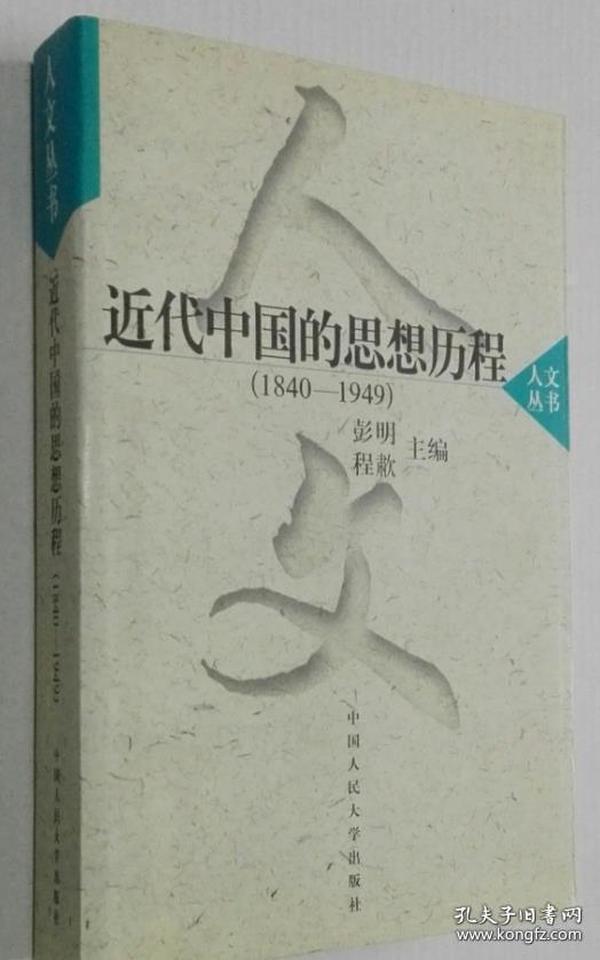 近代中国的思想历程 (1840—1949)