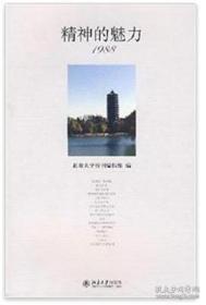 精神的魅力1988
