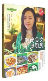 健康生命的素食地图丛书:时尚美女心灵厨房(第2版)