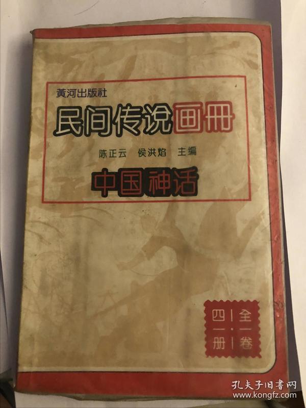 民间传说画册中国神话
