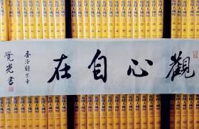 【保真】香港佛教联合会会长觉光长老观宗寺觉光法师香海正觉莲社觉光书法『观心自在』Chinese famous  monk calligraphy