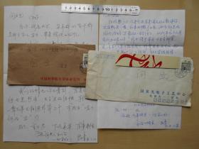 半导体研究专家【汪牧青,信札2通】有实寄封