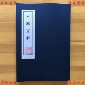 六韬直解-刘寅-景印明本武经七书直解-1933年影印明成化刻本(复印本)